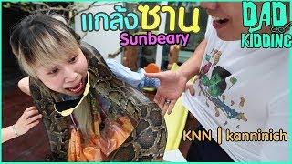 DAD KIDDING EP_9 : ต้องดู !! กัสก้าแกล้ง พี่ซาน Sunbeary ด้วยของรางวัลสุดช็อค !