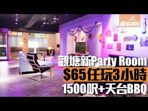 觀塘新Party Room 玩到餓上 天台BBQ!$65任玩1500呎3小時! 新假期