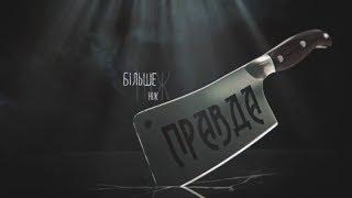 Больше чем правда – от 18.09.2017 – Пологовский маньяк