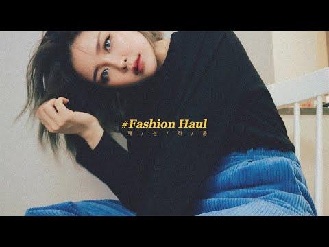 (cc) 겨울과 봄을 위한 패션 하울 Fashion Haul 🖤 ( 서울스토어 / 블랙업 / 데일리룩 / 친구할인코드 )