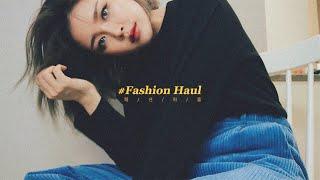 (cc) 겨울과 봄을 위한 패션 하울 Fashion H…