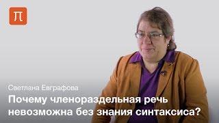 Значение синтаксической конструкции — Светлана Евграфова