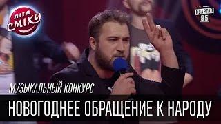 Новогоднее обращение к народу, Заинька | Музыкальный конкурс | Лига Смеха, финал 02.01.2016