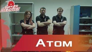 Битва Роботов 2017 - Команда Атом