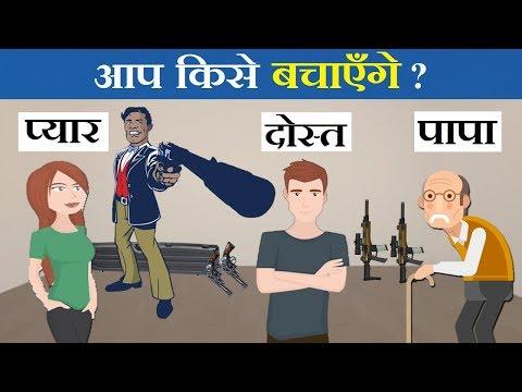 5 जासूसी और मजेदार पहेलियाँ | Riddles in Hindi | Jasoosi & Majedar Paheli | Queddle