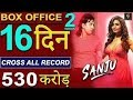 Sanju |  16th Day | BOX OFFICE COLLECTION |Ranbir Kapoor | Rajkumar Hirani | Releasing on 29th June