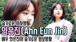 [인터뷰0] '슬기로운 의사생활' 안은진(Ahn Eun…