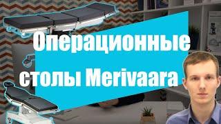 Необходимо купить операционный стол Merivaara? Обзор операционных столов Merivaara