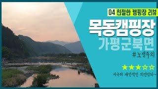 [조금 친절한 캠핑장리뷰] 가평천 목동캠핑장