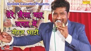 तेरे जैसा यार जगत में neeraj bhati haryanvi ragni