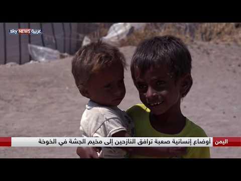 ميليشيات الحوثي تحاصر مخيمات النازحين في الخوخة بالألغام