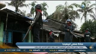 تقرير| جماعة «جيش إنقاذ مسلمي الروهينجا» تعلن وقف إطلاق النار لدخول المساعدات