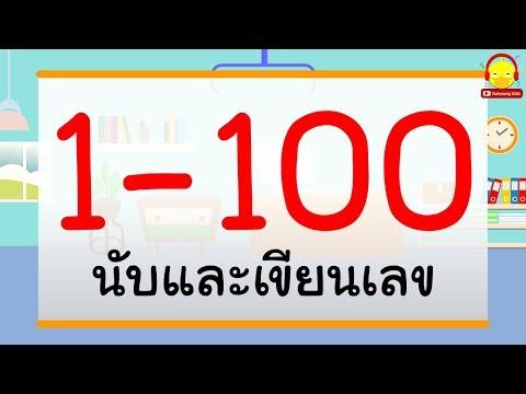 ฝึกนับเลข 1-100 ภาษาไทย | หัดเขียนเลขอารบิก 1-100 | สอนหนึ่งถึงร้อย indysong kids