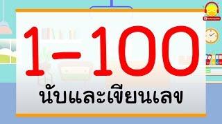 ฝึกนับเลข 1-100 ภาษาไทย | หัดเขียนเลขอารบิก 1-100 | สอนหนึ่งถึงร้อยเด็กอนุบาล indysong kids