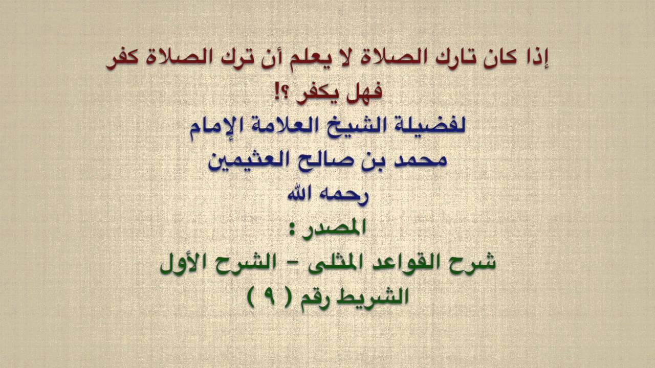 الشيخ ابن عثيمين إذا كان تارك الصلاة لا يعلم أن ترك الصلاة كفر فهل يكفر Youtube