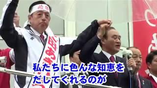 【太田昭宏】菅官房長官 最終日のお願い