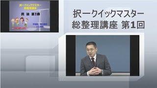 司法書士択一クイックマスター総整理講座 第1回目(ダイジェスト) thumbnail
