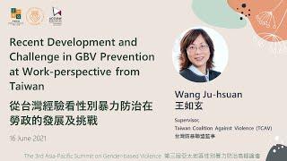 從台灣經驗看性別暴力防治在勞政的發展
