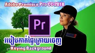 របៀបកាត់ផ្ទៃក្រោយចេញ How to cut out background - Background Keying - Adobe Prmiere CC 2018