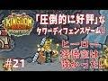 タワーディフェンス  21 Kingdom Rush Frontiers RTS初心者実況