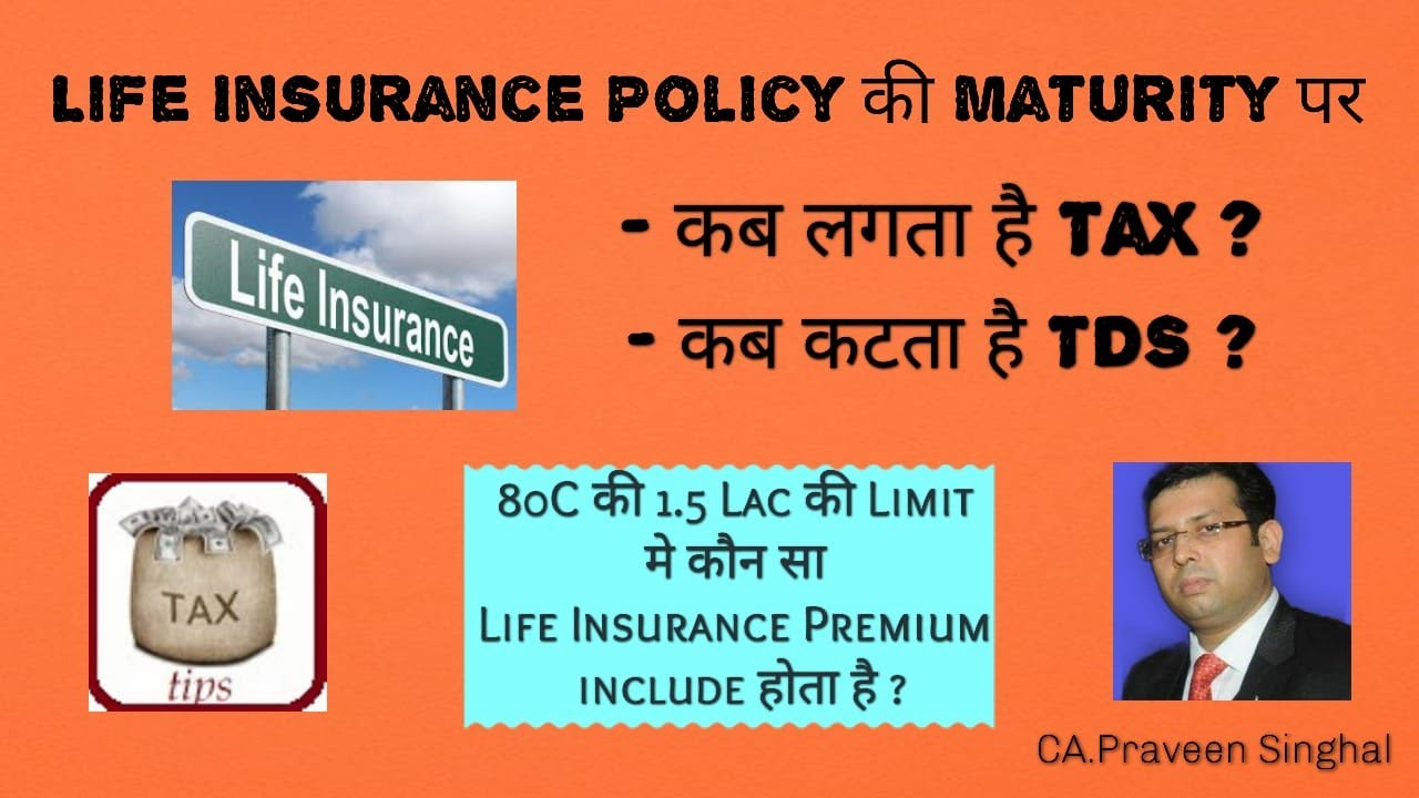 Life Insurance Policy Maturity -Income Tax & TDS ...