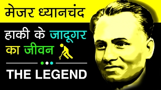 Major Dhyan Chand Biography In Hindi | Legend Of Hockey | Indian Hockey Player