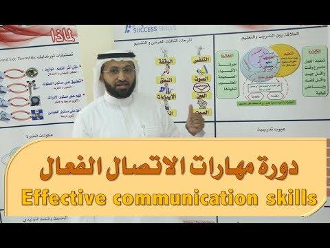 دورة مهارات الاتصال الفعال مع المدرب د محمد العامري Youtube