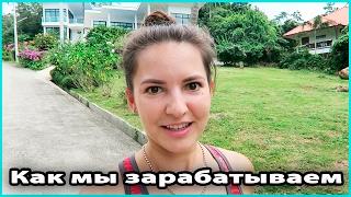 ❓ ОТКУДА У НАС ДЕНЬГИ НА ПУТЕШЕСТВИЯ | Богатые родители, вышла замуж по расчету 💜 LilyBoiko