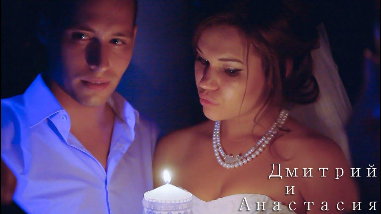 Семейный очаг. Самые трогательные слова. Дмитрий и Анастасия.