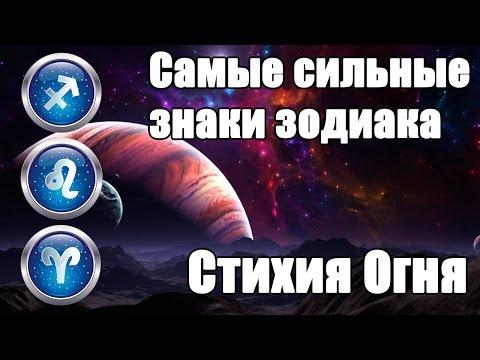 Самые сильные Знаки Зодиака в стихии Огня.Огонь (Овен, Лев, Стрелец)