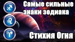 видео Знаки Зодиака: стихия Огня