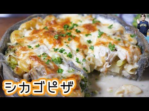発酵なしチーズたっぷり グラタンシカゴピザの作り方kattyanneru
