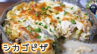 【発酵なし】チーズたっぷり グラタンシカゴピザの作り方【kattyanneru】