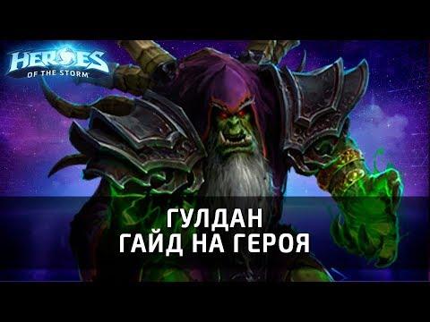 видео: ГУЛДАН - гайд на героя по heroes of the storm
