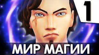 the Sims 4 Мир магии  Превращение в ведьму  #1