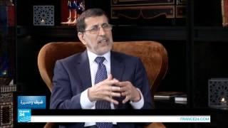 سعد الدين العثماني وزير الخارجية المغربي السابق -ج1-