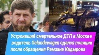 Смотреть видео Виновник смертельного ДТП в Москве сдался 2019 онлайн