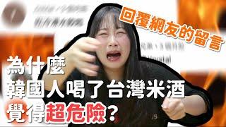 你的建議我就學!韓國人回覆台灣網友的留言建議,也太認真了吧!韓國女生咪蕾 網友留言回覆