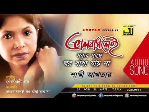 Bangla love song valobasleo sobar sathe ghar badha jai na youtube.