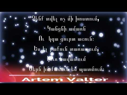 Artem Valter- Im Srtum-[Instrumnetal]+lyrics Karaoke