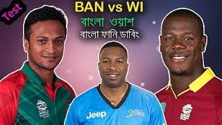 বাংলা ওয়াশ-Bangladesh vs West Indies Test Series After Match Bangla Funny Dubbing | Shakib,Musfiq