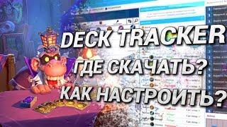 Hearthstone Deck Tracker. Где скачать? Как настроить?
