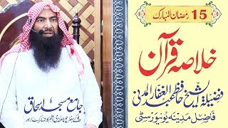 Khulasa-e-Quran | 15 Ramadan | Hafiz Abdul Gaffar Al Madni |