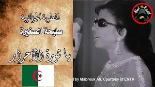 تحميل اغنية يا ثورة الاحرار mp3