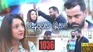 Deweni Inima | Episode 1036 15th April 2021
