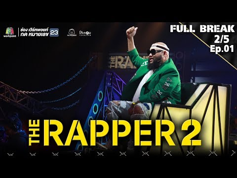 THE RAPPER 2 | EP.01 | Audition | 11 ก.พ. 62 [2/5]