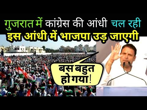 Rahul Gandhi ने मारा Narendra Modi के मुंह पर करारा तमाचा || Gujarat Assembly Election 2017