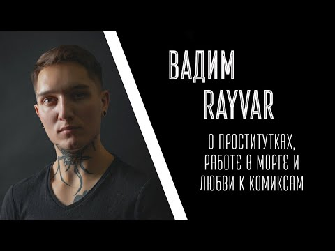 Вадим Веган о проститутках, работе в морге и любви к комиксам