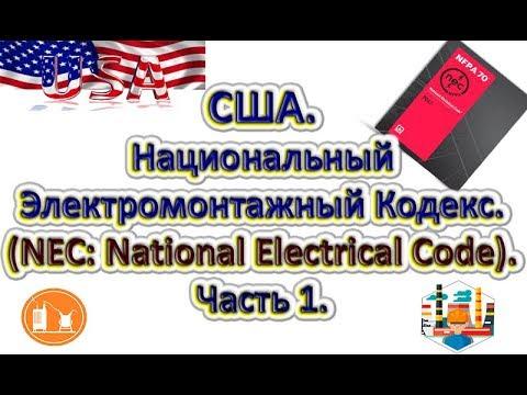 💡Национальный Электромонтажный Кодекс США (NEC: National Electrical Code). Часть1.