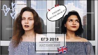 видео ЕГЭ по английскому языку